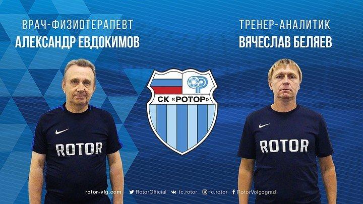 Еще один украинский тренер появился в волгоградском «Роторе», фото-1