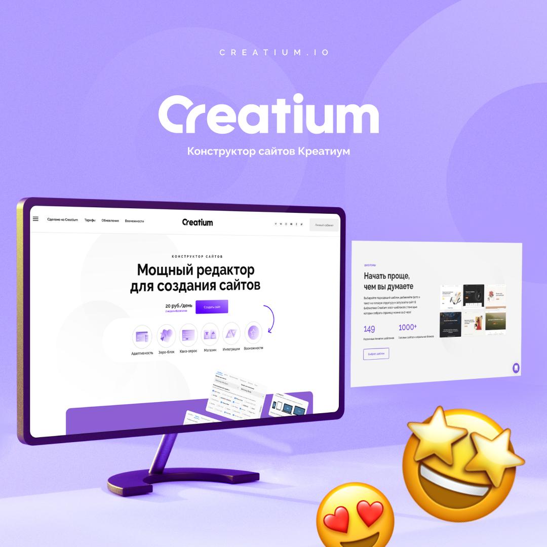 Creatium - конструктор сайтов для пользователей любого уровня, фото-1