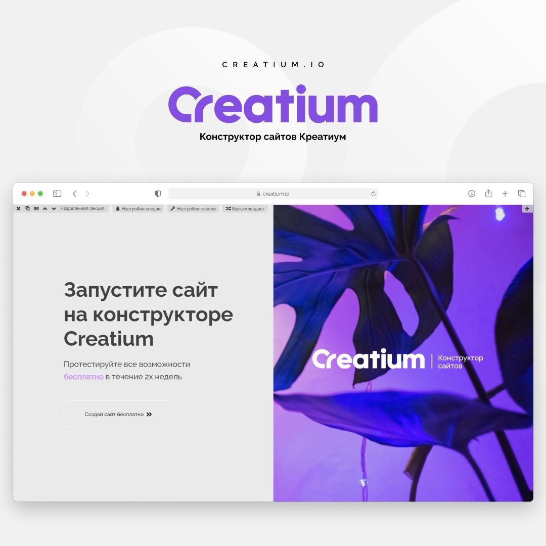 Creatium - конструктор сайтов для пользователей любого уровня, фото-2